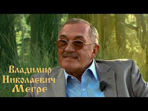 Владимир Николаевич Мегре