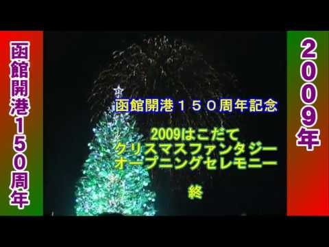 2009 Hakodate Christmas fantasy opening(150th anniversary of Hakodate port opening)