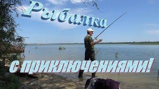 Рыбалка с приключениями! Волгоградская область х. Ляпичев