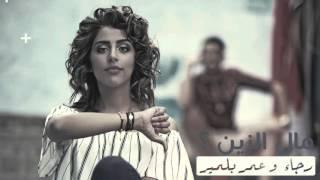 عمر ورجاء بلمير - مال الزين (ريمكس خليجي) 2016