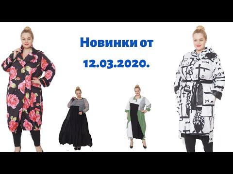 Новинки от 12 03 2020  в интернет магазине женской одежды больших размеров Pepperstyle Ru