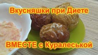 Печеные ЯБЛОЧКИ или диетические ВКУСНЯШКИ.  Рецепт полезного десерта.