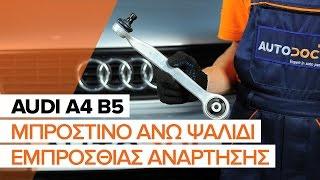 Τοποθέτησης Ψαλίδια αυτοκινήτου πίσω και εμπρος AUDI A4: εγχειρίδια βίντεο