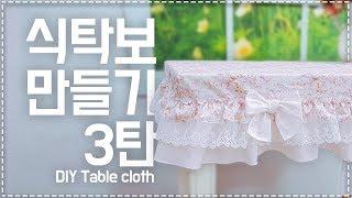 식탁보만들기3편 (레이스 2단프릴  Diy tablec…