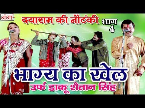 भाग्य का खेल उर्फ़ डाकू शैतान सिंह (भाग-4) - Bhojpuri Nautanki   Dayaram Ka Nach Programme