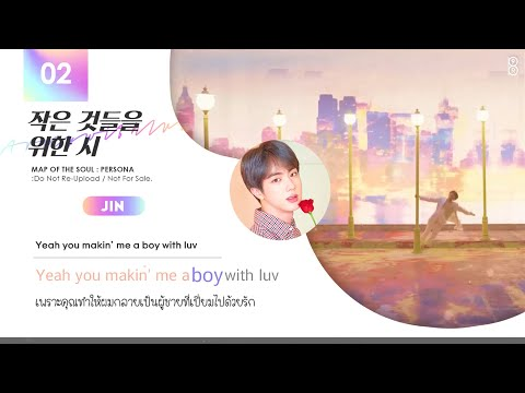 [THAISUB/ซับไทย] Boy With Luv (작은 것들을 위한 시) - BTS (방탄소년단) feat. Halsey ('ARMY With Luv' ver.)