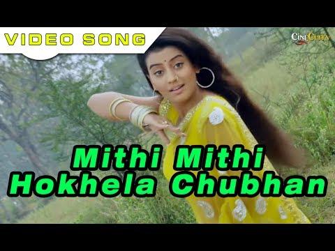 Mithi Mithi Hokhela Chubhan | Maai Ke Karz | Bhojpuri Romantic Song