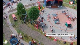 Новости Гродно. Праздник помидора в Ивье. 20.08.2018