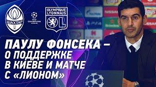 Фантастическая атмосфера. Фонсека – о поддержке в Киеве и матче с Лионом