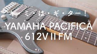 YAMAHA PACIFICA パシフィカの開封と試し弾き 【ep53】
