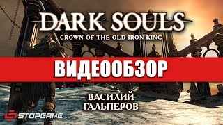 Обзор игры Dark Souls II Crown of the Old Iron King