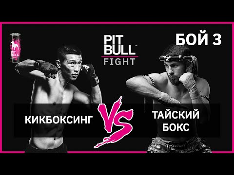 Тайский бокс VS Кикбоксинг   Финал. Pit Bull Fight 2019