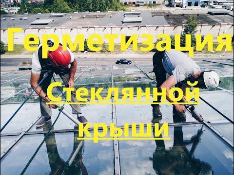 Герметизация стеклянной крыши. Стеклянного купола. Зимнего сада