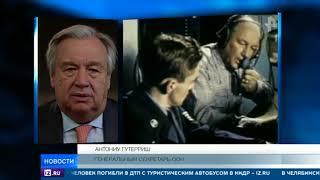 """Гутерриш: мир в состоянии """"холодной войны"""" , но ООН не может помочь"""