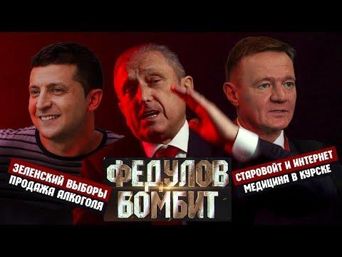Федулов Бомбит \ Курск, итоги недели от 28.04.19
