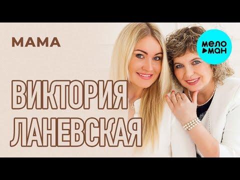 Виктория Ланевская - Мама Single