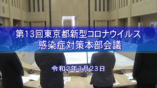 第13回東京都新型コロナウイルス感染症対策本部会議 (令和2年3月23日開催)