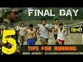 Final Day - 1600 Meter Running Tips in Hindi l Army Physical Test l 1600 मीटर कि तैयारी कैसे करे