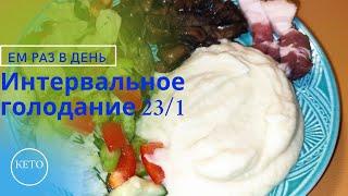постер к видео Кето диета Ем один раз в день Интервальное голодание 24/1