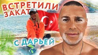 Встречаем супер закат с Дарьей Пынзарь Сергей Пынзарь Заблокировали телефон в Турции Аланья