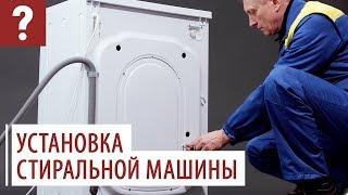 Установка пральної машини. Відеоінструкція