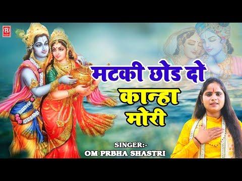 matki-chhod-do-kanha- -मटकी-छोड़-दो-कान्हा- -prabha-shastri- -krishna-bhajan- -rathore-cassettes