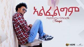 Habtamu G /Tsadik - Alfeligim - New Ethiopian Music 2019 (Official Audio)