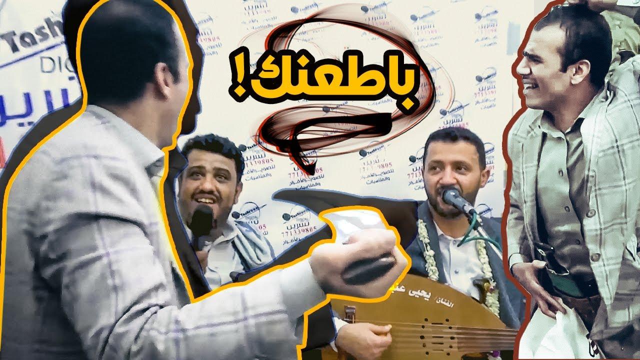 شاهد لماذا ضحك الفنانين حمود السمه ويحيى عنبه وسبب انفعال احمد مهدي 2020