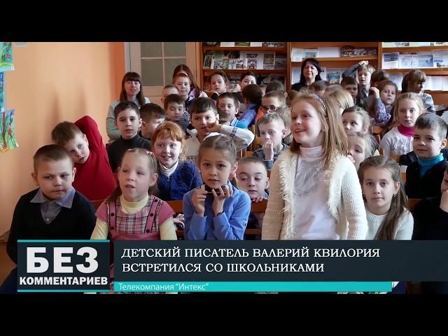 Без комментариев. 14.03.19. Встреча Валерия Квилория с детьми.