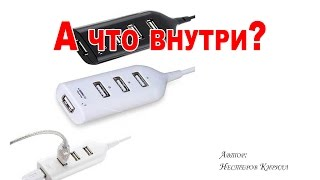 USB HUB за 1$