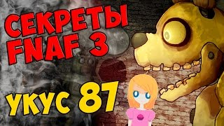 Five Nights At Freddy s 3 УКУС 87