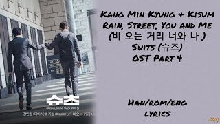 Kang Min Kyung & Kisum – Rain, Street, You and Me (비 오는 거리 너와 나)  Suits (슈츠) OST Part 4 LYRICS