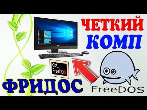 Установка FreeDOS на современный компьютер