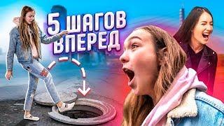 5 ШАГОВ - ОПАСНЫЙ ЧЕЛЛЕНДЖ с ВАСИЛИСОЙ ДАВАНКОВОЙ