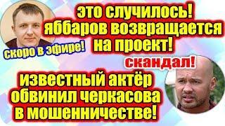 Дом 2 Новости ♡ Раньше Эфира 26 июня 2019 (26.06.2019).