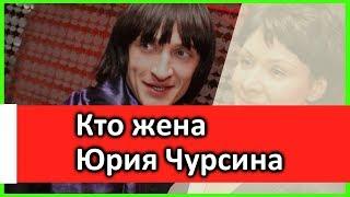 Кто жена Юрия Чурсина  Главный актер сериала Волшебник #ВТЕМЕ
