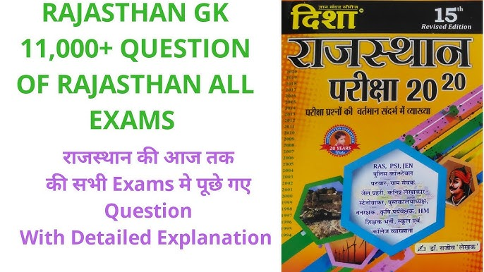 RAJASTHAN GK PREVIOUS YEAR EXAMS 11,000 QUESTION BOOK Disha Publications Best Book For Rajasthan Gk - YouTube