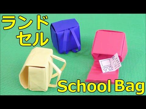 ���������origamischool bag� youtube
