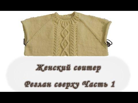 Вязание реглан свитер росток 2