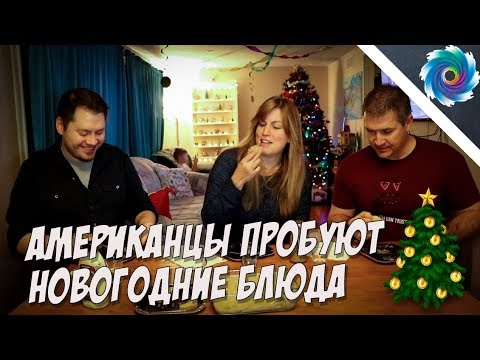 Американцы пробуют русскую еду (Новогодние блюда)