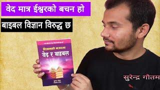 बाइबल किन ईश्वरको वचन होइन। सप्रमाण हेर्नुहोस्। Bible is not a Word of God || Surendra Gautam.