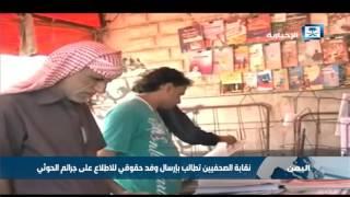 نقابة الصحفيين تطالب بإرسال وفد حقوقي للاطلاع على جرائم الحوثي
