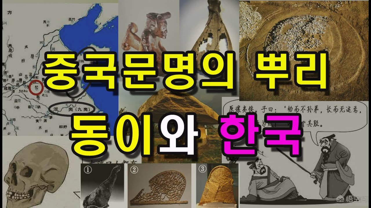 [한국고대사 미스터리] 14. 중국문명의 뿌리'동이'와 한국  (중국 이덕산 교수님 논문 중심으로)