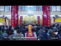2018 1-12  14:00 基隆法王寺 恭誦地藏經(下)
