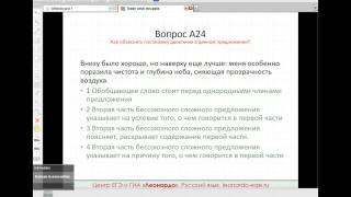 Русский язык. Урок № 3