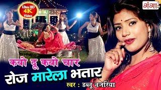 2018 Bhojpuri DJ Song Remix - Roj Marela Bhatar -Dablu Najariya.mp3