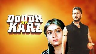 Doodh Ka Karz - Hindi Full Movie HD   ( 1990 )  Jackie Shroff, Neelam Kothari