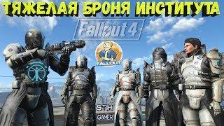 Fallout 4 Тяжелая Легендарная Броня Института корпуса Президиум