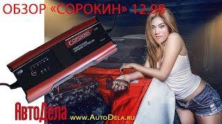 Обзор  «Сорокин» 12.98 – зарядное устройство для автомобильных АКБ