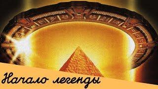 Фильм Звёздные врата (1994г) - с чего начиналась целая вселенная